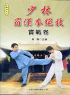 少林羅漢拳絕技