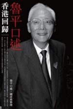 魯平口述香港回歸