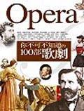 你不可不知道的100部歌劇