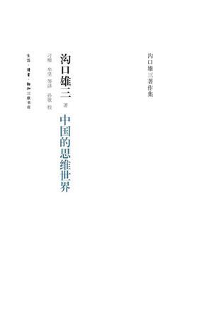中国的思维世界