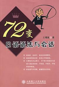 72变日语语法与会话