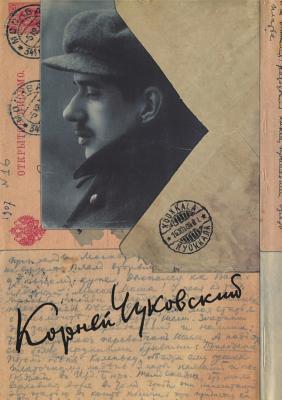 Kornej Chukovskij. Sobranie Sochinenij Tom 14