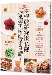 百變梅滋味!梅乾研究家私藏105道超美味梅子食譜