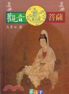 觀音菩薩〈宗教故事叢書6〉