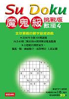 Su Doku 數獨(4)