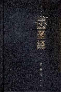 聖經.靈修版.黑色精裝.白邊(簡)