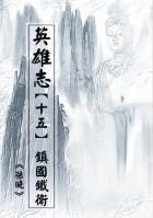 英雄志(十五)