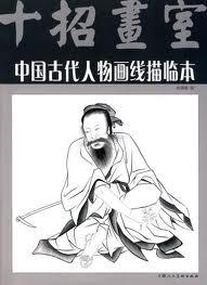中国古代人物画线描临本