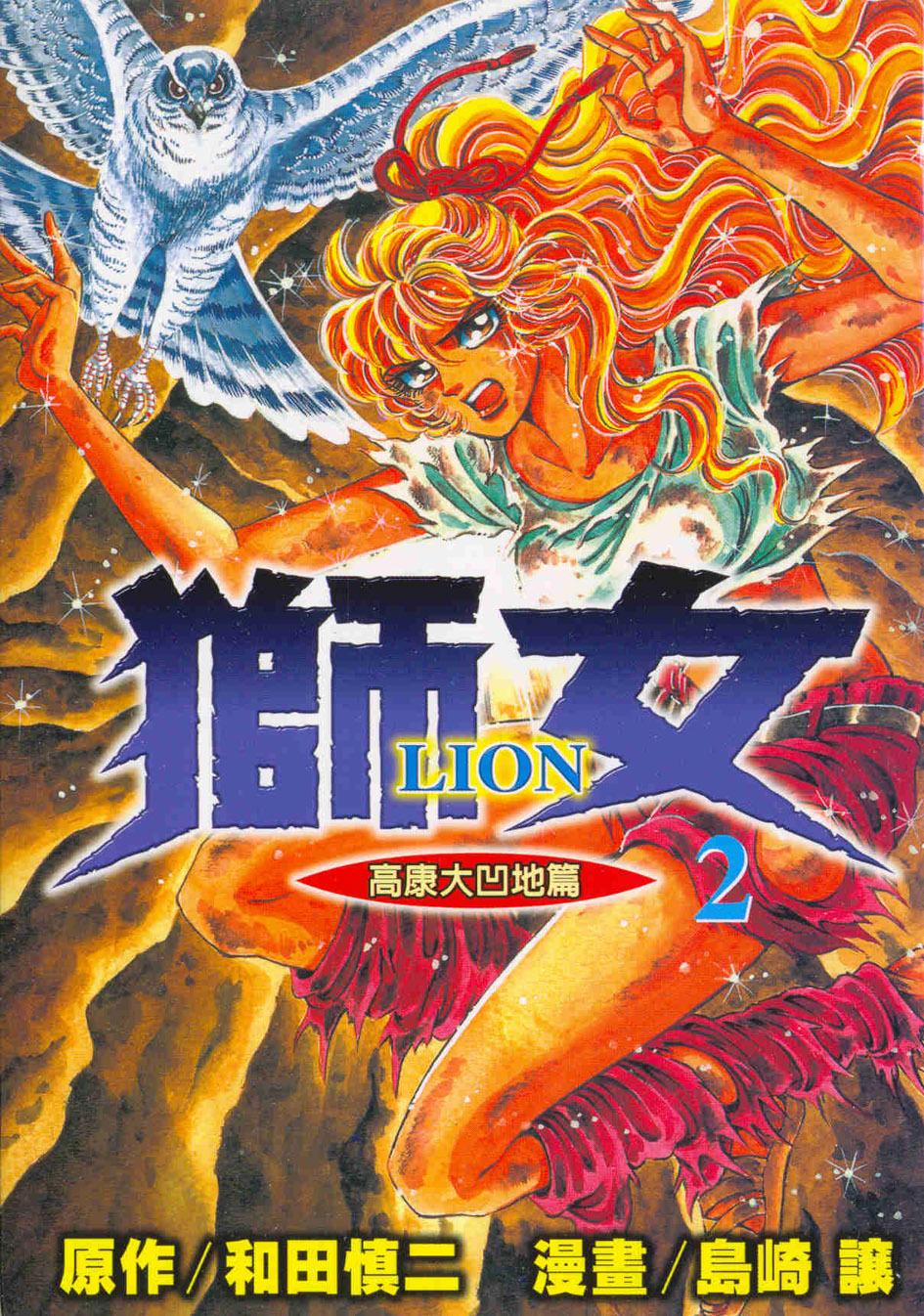 獅女 LION 2
