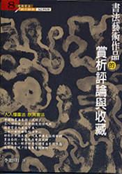 書法藝術作品的賞析評論與收藏