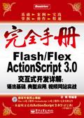 完全手冊--Flash/Flex ActionScript 3.0