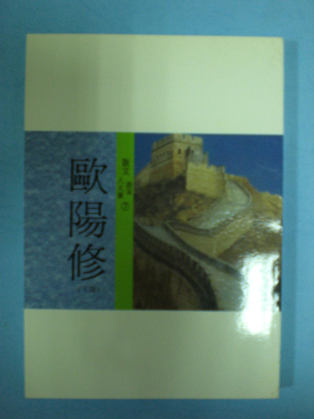 中國文學總新賞‧散文‧唐宋八大家(7)