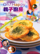 Oh! Happy親子廚房