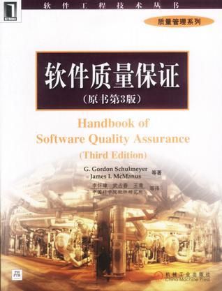 软件质量保证