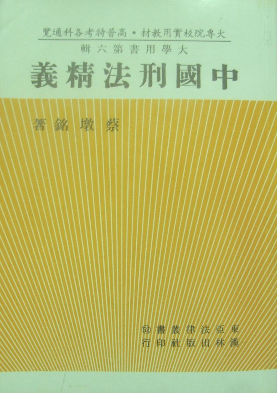中國刑法精義