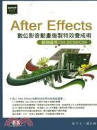 After Effects數位影音動畫後製特效養成術(範例適用CS5.5/CS5/CS4,附基礎功能教學影片、範例素材、作品、軟體試用版)