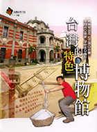 台灣的特色博物館