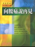 Xiang yao tong shuo zai jian