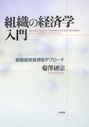 組織の経済学入門
