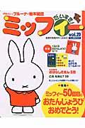 ミッフィー だいすき! vol.20