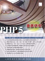 PHP 5 徹底研究