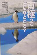 南極ってどんなところ?