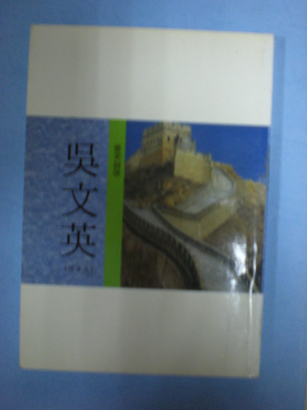 中國文學總新賞‧唐宋詞(14)