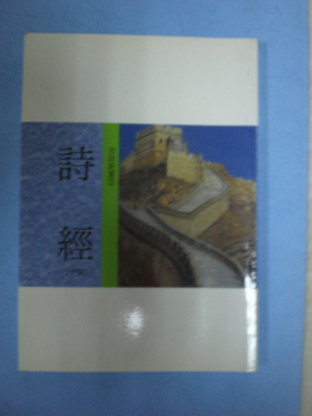 中國文學總新賞‧古詩新賞(2)