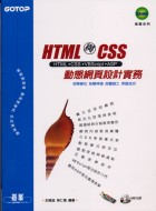 HTML 與 CSS 動態網頁設計實務