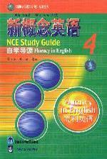 新概念英语自学导读/NCE study guide fluency in English/4/《新概念英语》(新版)辅导丛书