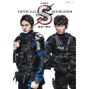 日曜劇場『S-最後の警官-』OFFICIAL BOOK (SHOGAKUKAN Visual MOOK) [ムック]