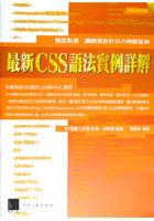 最新CSS語法實例詳解