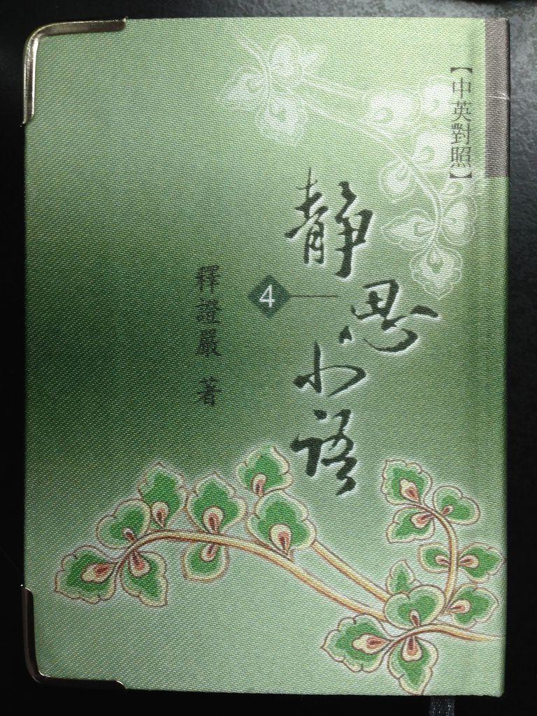 靜思小語(4)