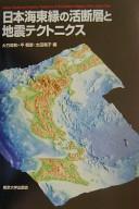 日本海東縁の活断層と地震テクトニクス