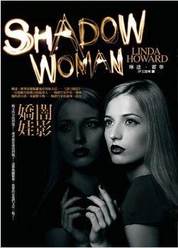 闇影嬌娃 Shadow Woman