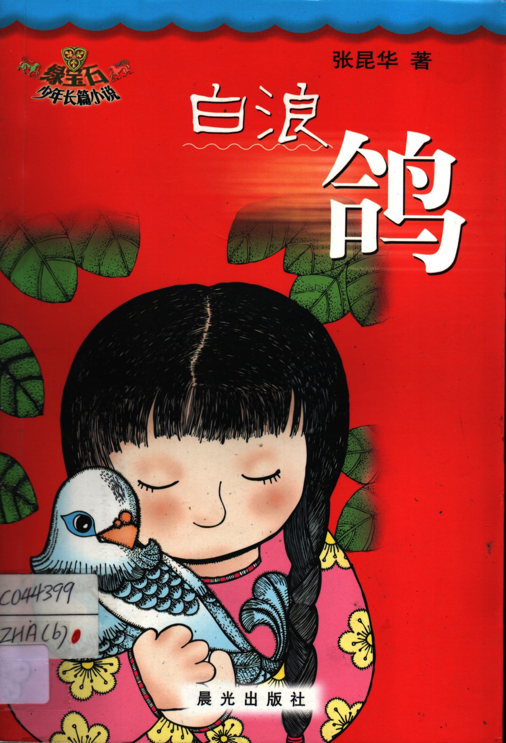 白浪鸽/绿宝石少年长篇小说