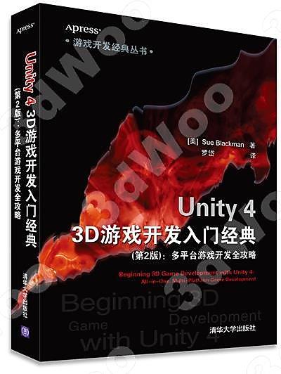 Unity 4 3D游戲開發入門經典(第2版)