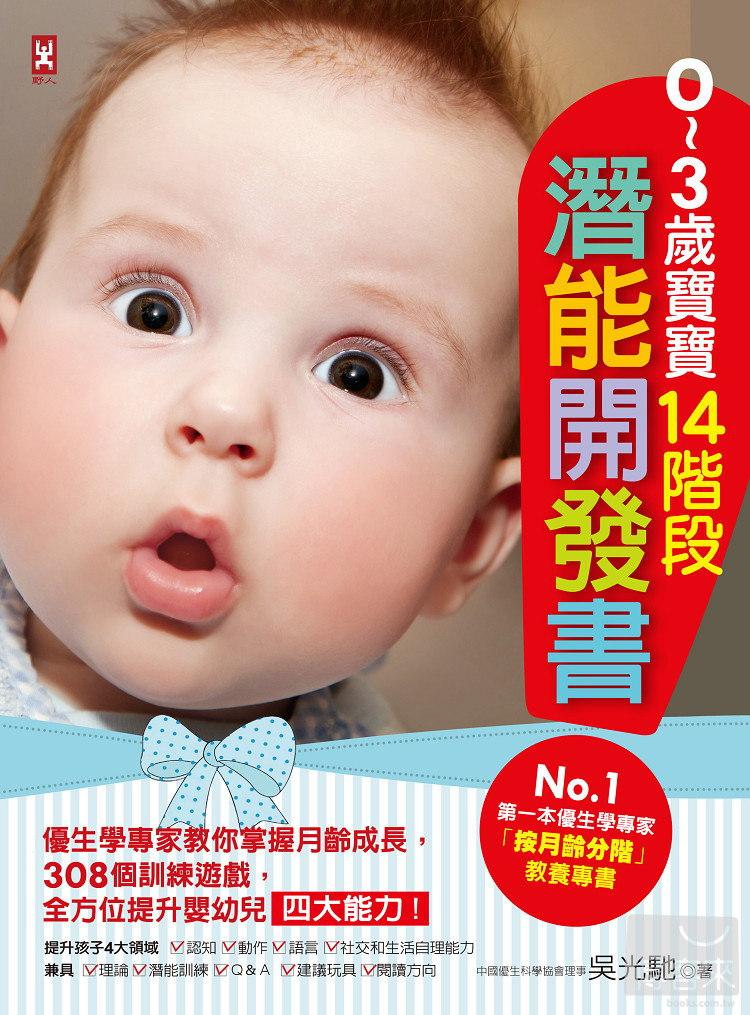 0~3歲寶寶14階段潛能開發書