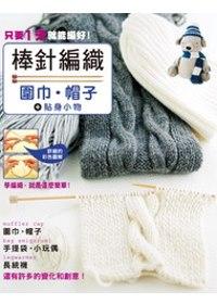 棒針編織 圍巾帽子+貼身小物
