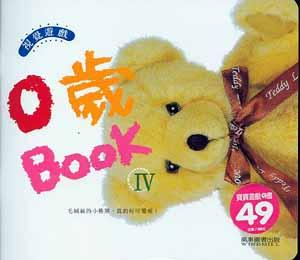 0歲Book