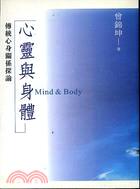 心靈與身體