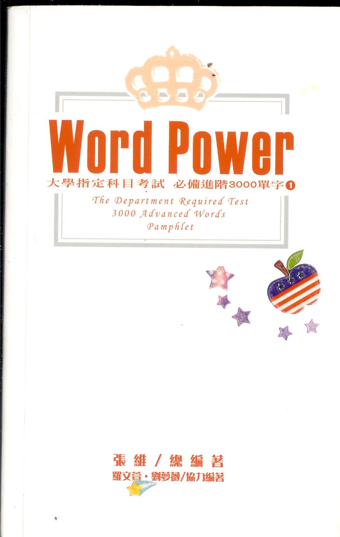 大學指定科目考試必備進階3000單字(1)