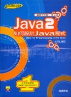 如何設計 Java 2 程式 ( 第三版 )