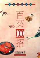 百菜100招
