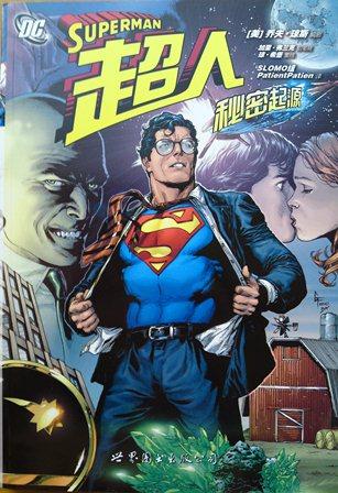 超人:秘密起�...