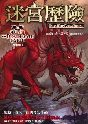 死亡之門6