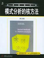 模式分析的核方法(英文版)