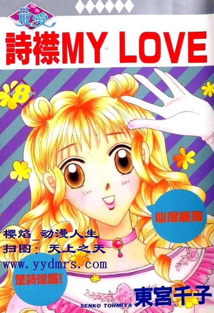 詩襟my love8