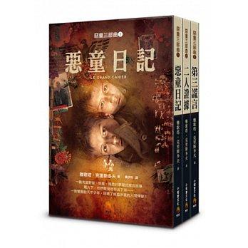 惡童三部曲(電�...