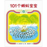 101個蝌蚪寶寶